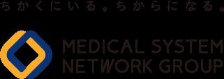 メディカルシステムネットワークグループ